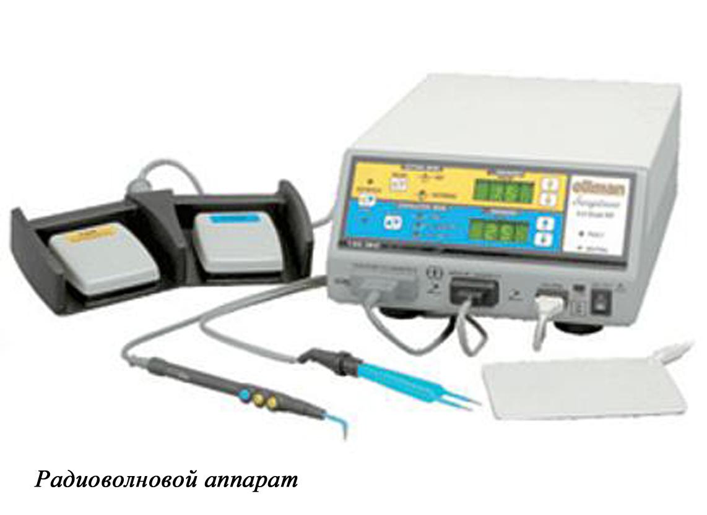 radiovolnovoy-sposob-lecheniya-analnih-treshin